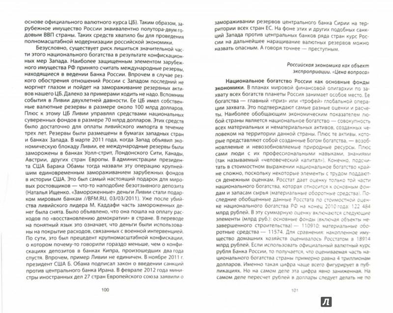 Иллюстрация 1 из 7 для Санкции. Экономика для русских - Валентин Катасонов | Лабиринт - книги. Источник: Лабиринт