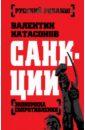 Катасонов Валентин Юрьевич Санкции. Экономика для русских