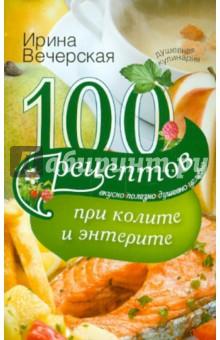 100 рецептов при колите и энтерите юлия высоцкая вкусные заметки книга для записи рецептов