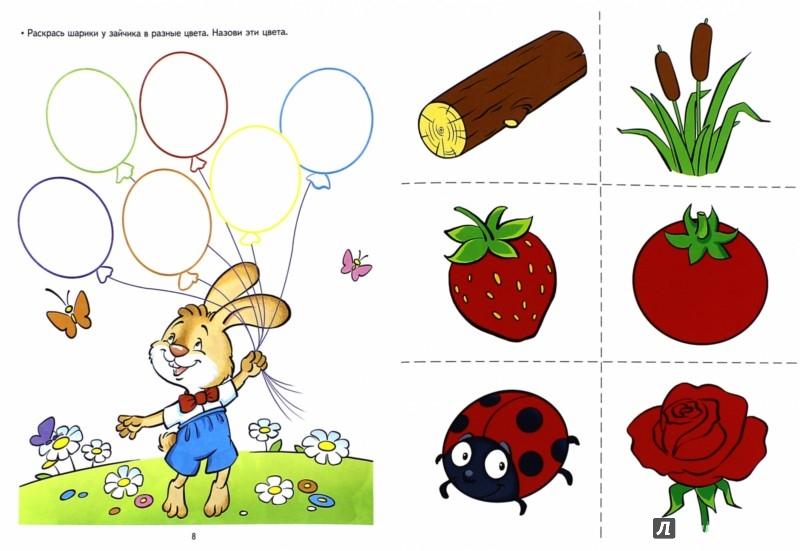 Иллюстрация 1 из 13 для Узнаём цвета. Развивающие задания и игра для детей 3-4 лет. ФГОС ДО - Анна Ковалева | Лабиринт - книги. Источник: Лабиринт