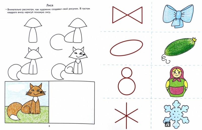 Иллюстрация 1 из 36 для Учимся рисовать. Развивающие задания и игра для детей 6-7 лет. ФГОС ДО - Анна Ковалева | Лабиринт - книги. Источник: Лабиринт
