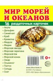 """Раздаточные карточки """"Мир морей"""" (16 штук)"""