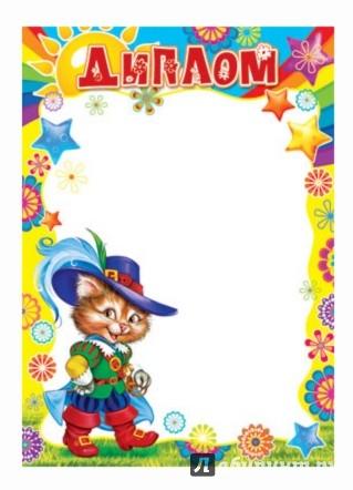 Иллюстрация 1 из 2 для Диплом детский (Ш-6417) | Лабиринт - сувениры. Источник: Лабиринт