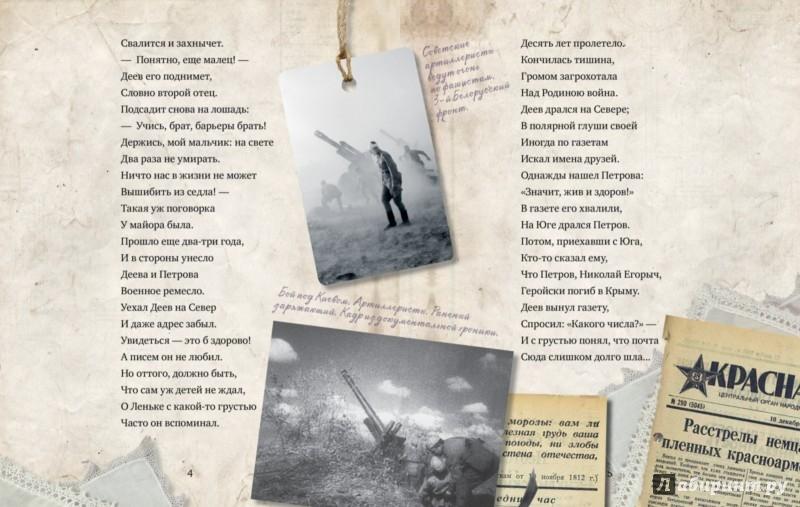 Иллюстрация 1 из 18 для Сын артиллериста - Константин Симонов | Лабиринт - книги. Источник: Лабиринт