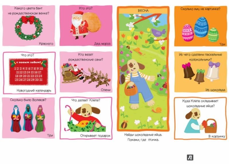 Иллюстрация 1 из 21 для Игровой словарь. Мир вокруг меня.Времена года | Лабиринт - книги. Источник: Лабиринт
