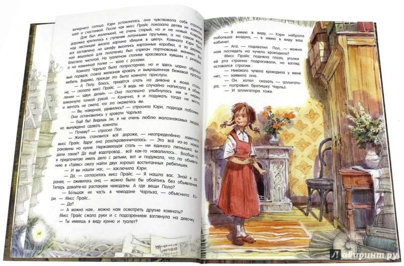 Иллюстрация 1 из 69 для Палитра чудес. Метла и костер - Мэри Нортон | Лабиринт - книги. Источник: Лабиринт