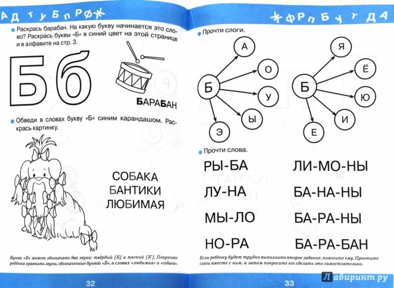 Иллюстрация 1 из 32 для Я учусь читать - Л. Маврина | Лабиринт - книги. Источник: Лабиринт