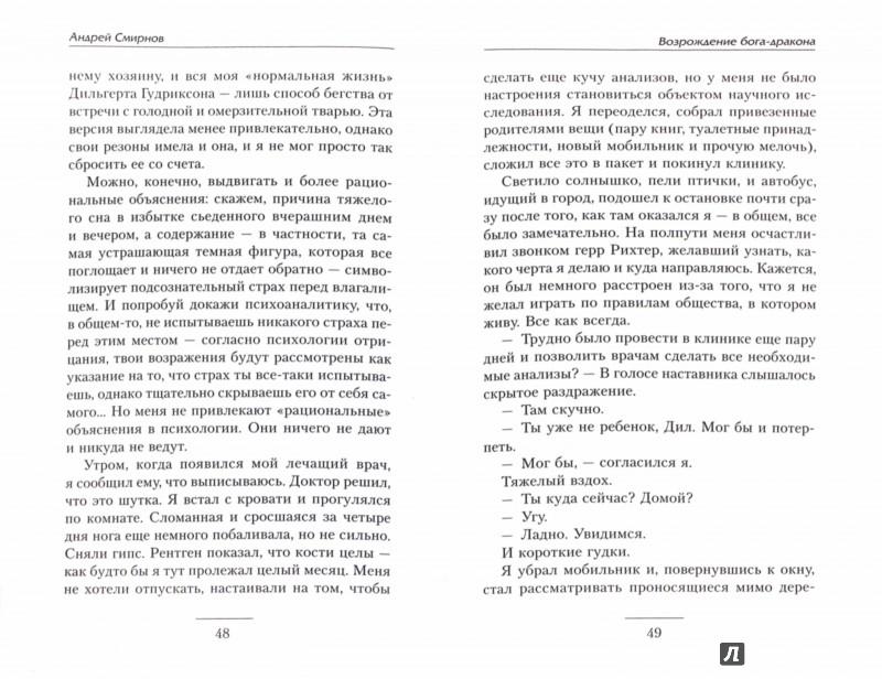 Иллюстрация 1 из 5 для Возрождение бога-дракона - Андрей Смирнов | Лабиринт - книги. Источник: Лабиринт