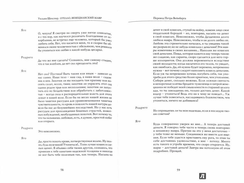 Иллюстрация 1 из 32 для Отелло. Великие трагедии в русских переводах - Уильям Шекспир | Лабиринт - книги. Источник: Лабиринт