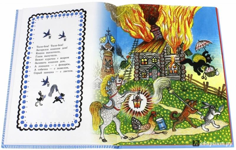 Иллюстрация 1 из 149 для Чудо-радуга | Лабиринт - книги. Источник: Лабиринт