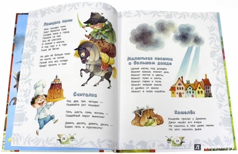 Иллюстрация 1 из 55 для Робин Бобин Барабек | Лабиринт - книги. Источник: Лабиринт