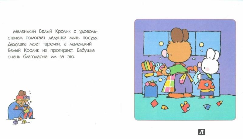 Иллюстрация 1 из 10 для Маленький Белый Кролик учится вежливости - Флури, Буанар | Лабиринт - книги. Источник: Лабиринт