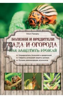 Болезни и вредители сада и огорода. Как защитить урожай