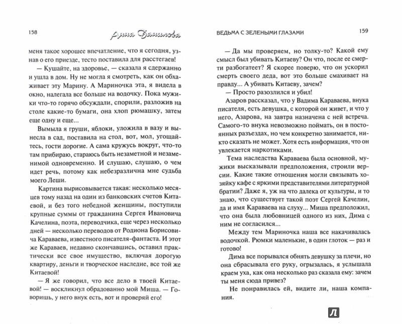 Иллюстрация 1 из 12 для Ведьма с зелеными глазами - Анна Данилова | Лабиринт - книги. Источник: Лабиринт