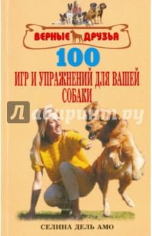 100 игр и упражнений для вашей собаки сколько надо очков работы чтобы продать груз в archeage