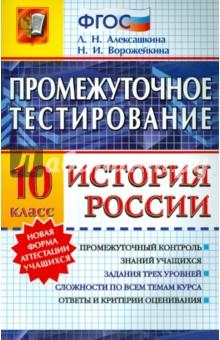 История России. 10 класс. Промежуточное тестирование. ФГОС