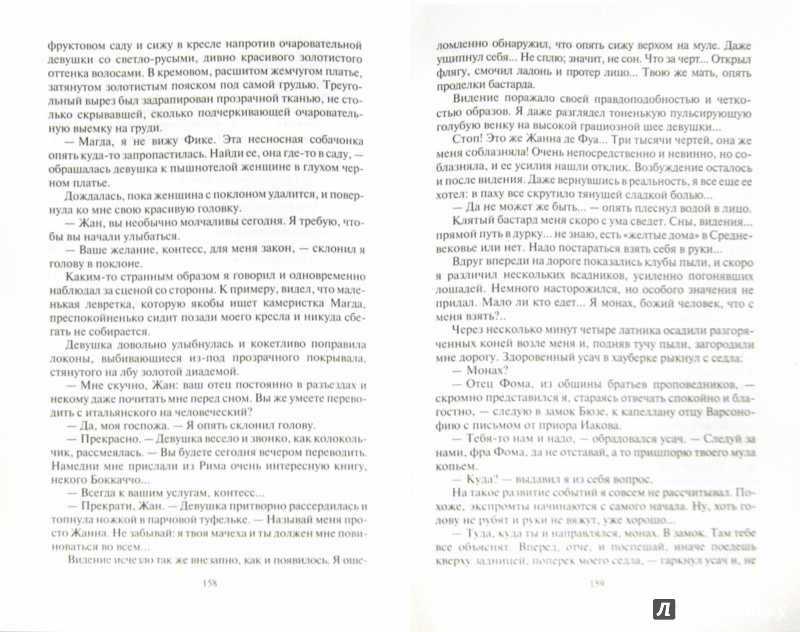 Иллюстрация 1 из 14 для Страна Арманьяк. Бастард - Александр Башибузук | Лабиринт - книги. Источник: Лабиринт