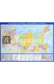 Карта Российская Федерация. Федеративное устройство