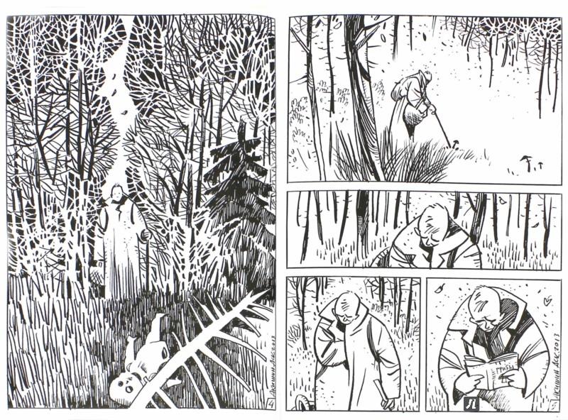 Иллюстрация 1 из 30 для Лес - Аскольд Акишин | Лабиринт - книги. Источник: Лабиринт