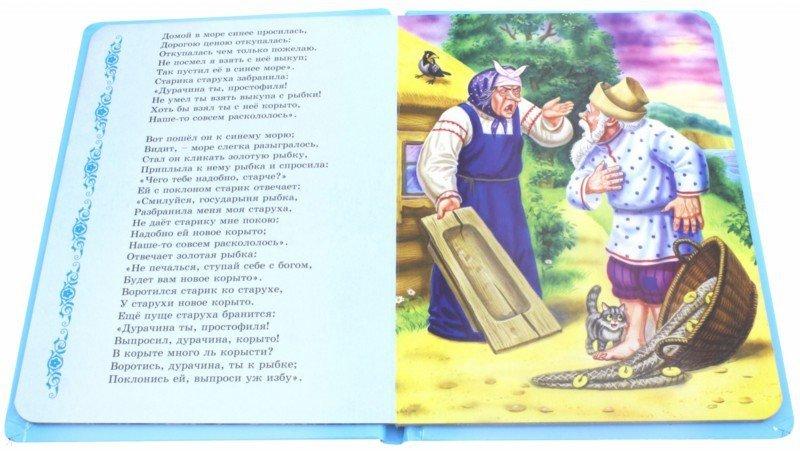 Иллюстрация 1 из 3 для Для мальчиков и девочек. Сказка о рыбаке и рыбке - Александр Пушкин | Лабиринт - книги. Источник: Лабиринт