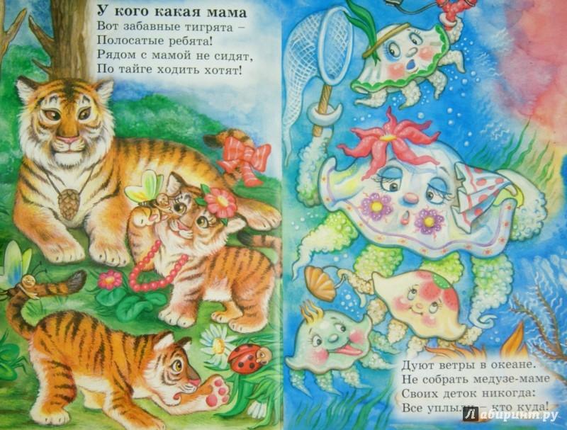 Иллюстрация 1 из 15 для Картонка средняя. У кого какая мама - Ольга Корнеева | Лабиринт - книги. Источник: Лабиринт