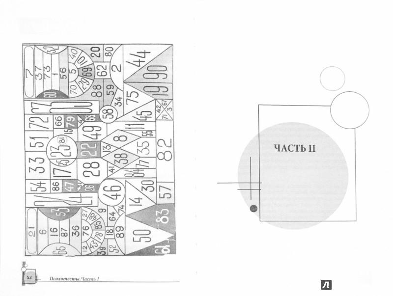 Иллюстрация 1 из 32 для Психотесты. Лучшие из лучших - Герман Токарев | Лабиринт - книги. Источник: Лабиринт