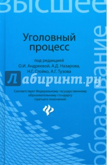 Уголовный процесс. Учебник для бакалавриата н с манова уголовный процесс учебник