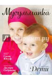 """Журнал """"Мусульманка"""" №19"""