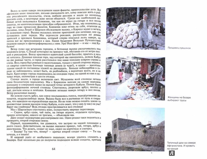 Иллюстрация 1 из 12 для Страна А., или Автостопом по Афганистану - Антон Кротов | Лабиринт - книги. Источник: Лабиринт