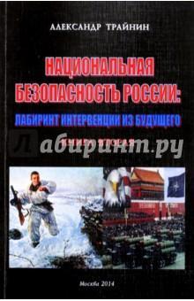 Национальная безопасность России: лабиринт интервенции из будущего. Книга 2