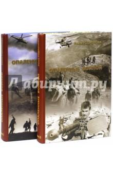 Опаленные войной. В 2-х томах