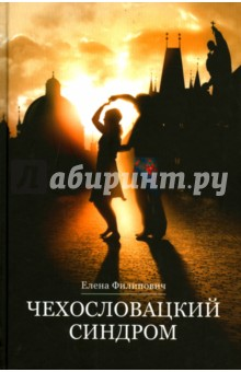 Чехословацкий синдром золотая книга целителей разных стран