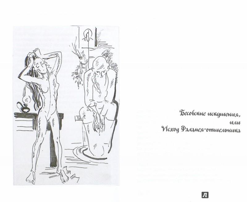 Иллюстрация 1 из 11 для Якутские рассказы - Марат Буланов | Лабиринт - книги. Источник: Лабиринт