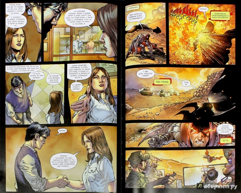Иллюстрация 1 из 34 для Супермен. Земля-1. Книга 3 - Дж. Стражински | Лабиринт - книги. Источник: Лабиринт