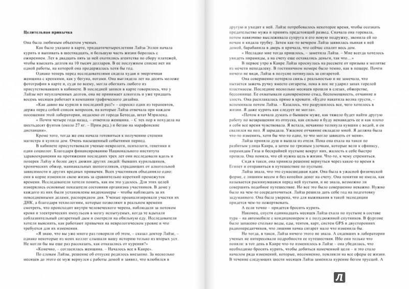 Иллюстрация 1 из 28 для Сила привычки. Почему мы живем и работаем именно так, а не иначе - Чарлз Дахигг | Лабиринт - книги. Источник: Лабиринт