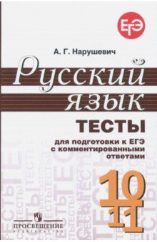 Русский язык. 10-11 классы. Тесты для подготовки к ЕГЭ с комментированными ответами