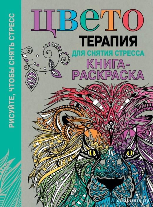 Иллюстрация 1 из 36 для Цветотерапия для снятия стресса. Книга-раскраска | Лабиринт - книги. Источник: Лабиринт
