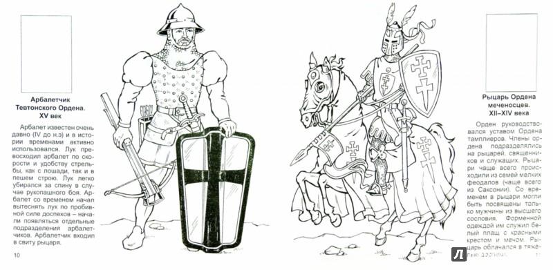 Иллюстрация 1 из 10 для Воины прошлых времён | Лабиринт - книги. Источник: Лабиринт