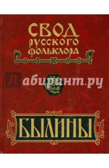 Былины Пудоги. Том 17 светлана васильевна жарникова истоки фольклора русского севера