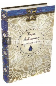Рама, Лакшмана и учёная сова. Индийские народные сказки