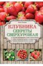 Городец Ольга Владимировна Клубника. Секреты сверхурожая
