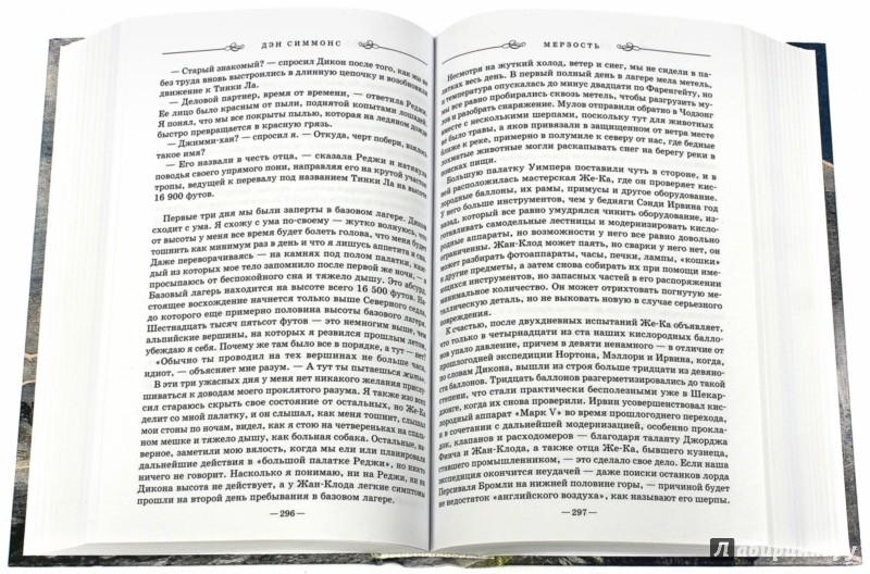 Иллюстрация 1 из 16 для Мерзость - Дэн Симмонс | Лабиринт - книги. Источник: Лабиринт