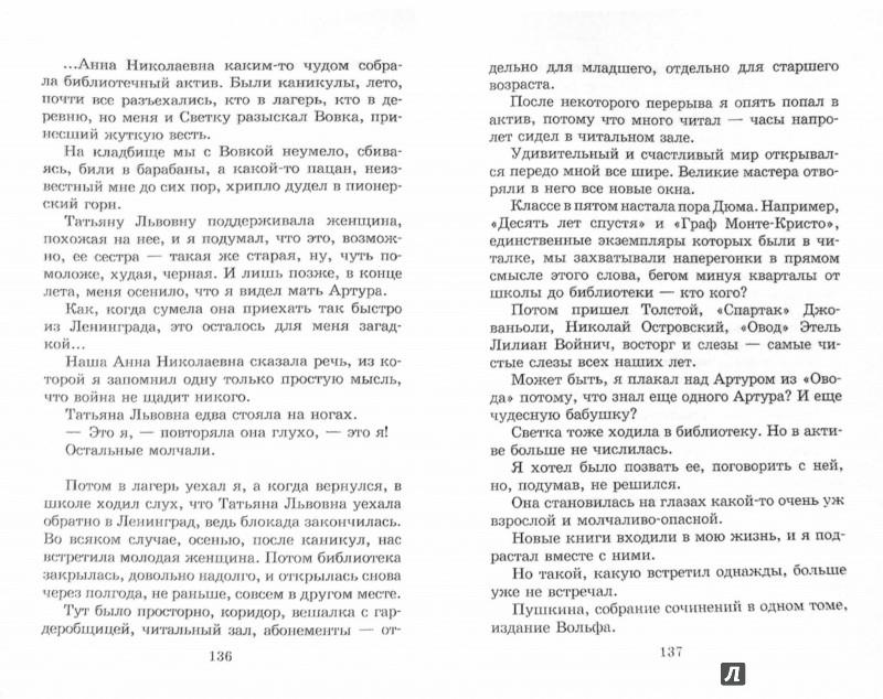 Иллюстрация 1 из 27 для Последние холода - Альберт Лиханов | Лабиринт - книги. Источник: Лабиринт