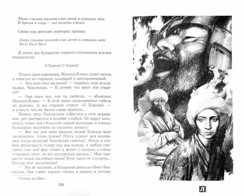 Иллюстрация 1 из 22 для Чингисхан - Василий Ян | Лабиринт - книги. Источник: Лабиринт