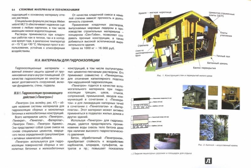 Иллюстрация 1 из 7 для Загородное строительство. Самые современные строительные материалы - Страшнов, Страшнова   Лабиринт - книги. Источник: Лабиринт