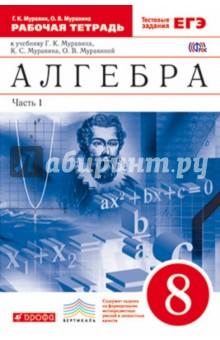 Алгебра. 8 класс. Рабочая тетрадь + ЕГЭ. Часть 1. Вертикаль. ФГОС английский язык 8 класс рабочая тетрадь 2 вертикаль фгос