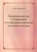Экономическое наследие С.Н Прокоповича и его общественно-полит. деятельность в эмиграции (1922-1939)