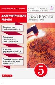 География. 5 класс. Диагностические работы к учебнику И. И. Бариновой и др. Вертикаль. ФГОС