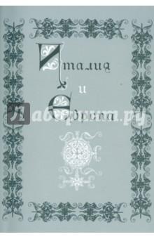 Италия и Европа. Сборник памяти Виктора Ивановича Рутенбурга europa европа фотографии жорди бернадо
