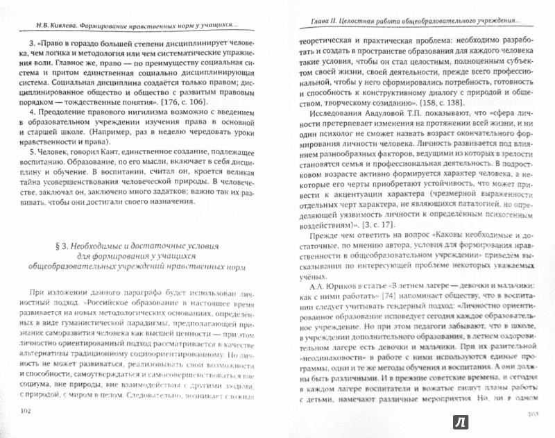 Иллюстрация 1 из 9 для Формирование нравственных норм у учащихся - Наталья Кивлева | Лабиринт - книги. Источник: Лабиринт